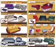 Мягкая мебель!