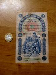 5 рублей 1898 г. (Плеске-Брут). Очень неплохое состояние.
