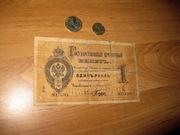 1 рубль 1882 г. (Цимсен-Бадер). Достаточно редкая.