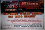 Запчасти н6а грузовые и автобусы европейских производителей