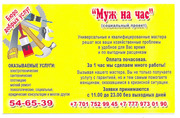 МУЖ НА ЧАС бюро добрых услуг в Павлодаре