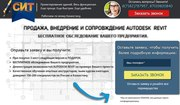 Продажа и внедрение продуктов AUTODESK / AUTOCAD / REVIT