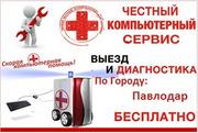 HelpРС - компьютерная помощь в Павлодаре