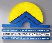 hcbk.kz Жилстройсбербанк. Помощь от государства.