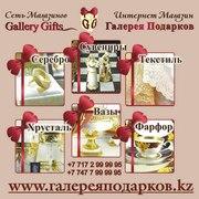 Элитные подарки в Казахстане